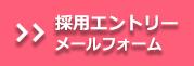徳島県阿南市 求人採用情報 携帯販売