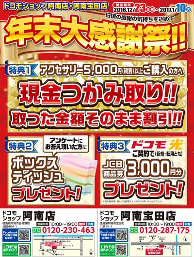 ドコモショップ 阿南 宝田 イベント